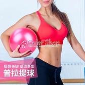 普拉提小球瑜伽球加厚防爆25cm產後恢復健身瑜珈球平衡球 快速出貨