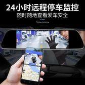 行車記錄儀雙鏡頭高清夜視 360度全景凌渡倒車影像 交換禮物