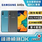 【創宇通訊│福利品】保固3個月 A級SAMSUNG Galaxy A40s 4G+64GB 6.4吋觸控螢幕