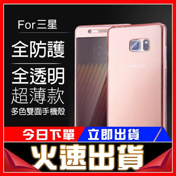 [24hr-現貨快出] 三星 S7 Edge S8 plus note 4 5 8 J3 J7 2018 J7 Prime 360度 前後全包 透明 超薄 手機殼