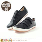 女鞋 台灣製休閒運動鞋 運動鞋 魔法Baby