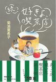續‧菊池亞希子最愛喫茶店特選探訪導覽手冊