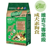 台北汪汪維吉VP專業級成犬素狗食2KG 3-VP2KG