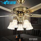 吊扇 風扇燈 木葉吊扇燈客廳歐式帶燈鐵葉電風扇燈的家用風扇吊燈 igo 第六空間