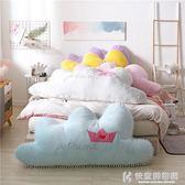 靠枕北歐雲朵床頭兒童床靠墊抱枕可愛毛球沙發靠背軟包可拆洗 NMS快意購物網
