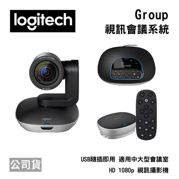 羅技 Logitech Group 視訊會議系統