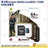 送記憶卡袋 金士頓 Kingston SDCG3 microSDXC 170MB 64GB 記憶卡 64G 適用相機 手機 攝影機