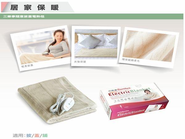 【SUNLUS三樂事】隨意披蓋電熱毯 SP2405BR (60cm X 140cm)