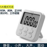 計時器 德國博浪計時器可靜音廚房提醒鬧鐘學生學習做題時間管理定時器倒【快速出貨八折下殺】