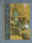 【書寶二手書T9/大學文學_ZHH】書帽三百篇_張虎山
