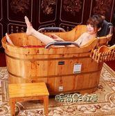 泡澡木桶成人木桶浴桶洗澡桶全身汗蒸沐浴缸家用女大人實木熏蒸桶MBS「時尚彩虹屋」