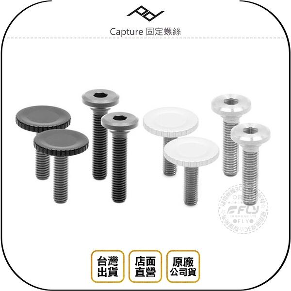 《飛翔無線3C》PEAK DESIGN Capture 固定螺絲◉台灣公司貨◉不含快夾