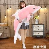 海豚毛絨玩具布娃娃公仔睡覺抱枕女孩可愛長條枕懶人大號床上玩偶QM『摩登大道』