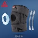 匹克專業運動護膝男女跑步籃球足球健身羽毛球半月板膝蓋關節護套 【快速出貨】