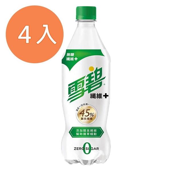 雪碧纖維+600ml(4入)/組 【康鄰超市】