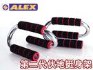 德國品牌ALEX 第二代伏地挺身架-訓練胸部前臂復部半身肌力(健身健美  免運≡排汗專家≡