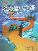 【書寶二手書T3/勵志_BSU】阻力最小之路:用創造力尋找生命出口_羅勃弗利慈