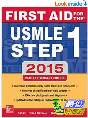 [104美國直購] 美國暢銷書 First Aid for the USMLE Step 1 2015 (First Aid USMLE) Paperback 0071840060