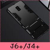 【萌萌噠】三星 Galaxy J6+ J4+ (2018) 6吋  變形盔甲保護套 鋼鐵人馬克戰衣 全包帶支架 矽膠套 手機殼
