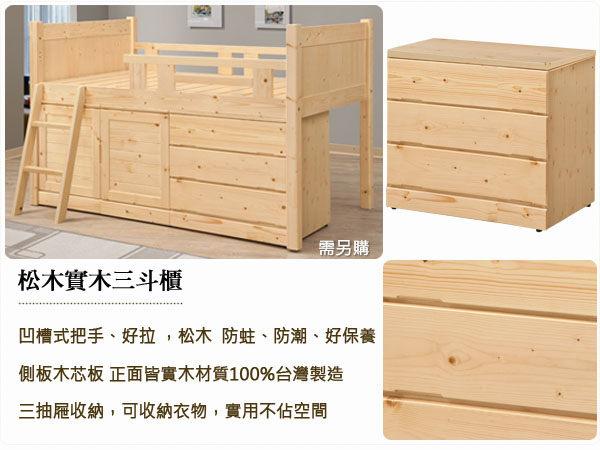 預購品【UHO】松木館- 木系家族實木三斗櫃 收納櫃