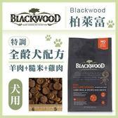 *WANG*《柏萊富》blackwood 特調全齡犬配方(羊肉+糙米+雞肉) 5磅