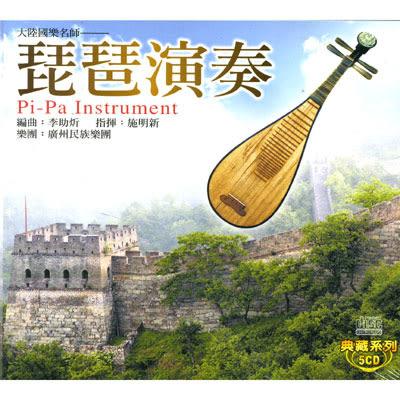 琵琶演奏CD (5片裝)