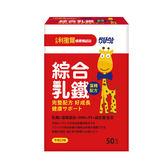 小兒利撒爾 綜合乳鐵-藻精配方 50包【德芳保健藥妝】
