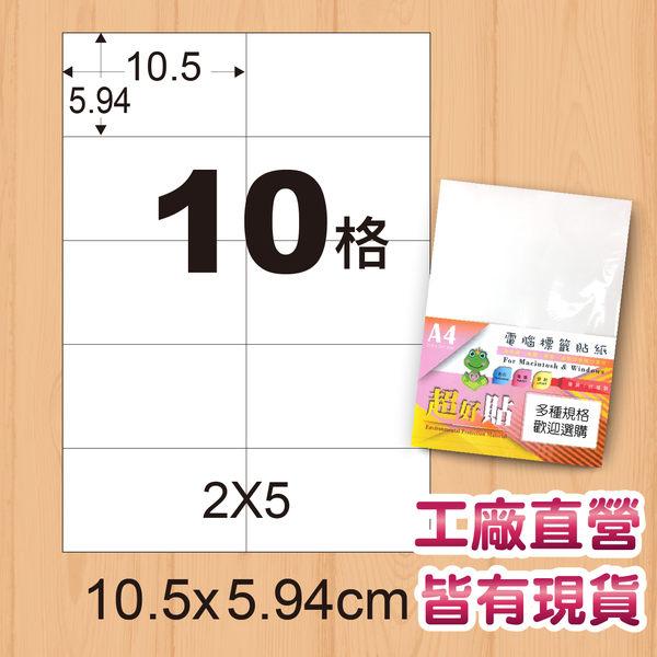 電腦標籤貼紙 規格105*59.4mm*10格 每包100份 1000格 噴墨、雷射印表機專用