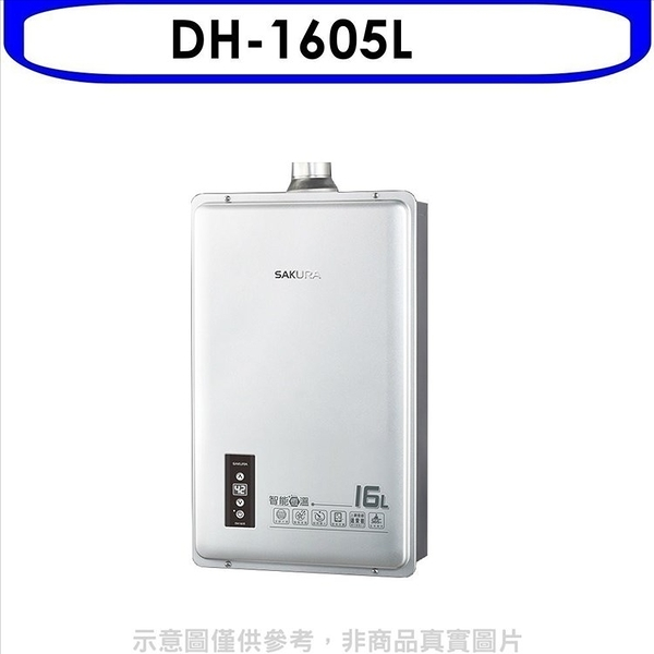 《結帳打9折》櫻花【DH-1605L】16公升強制排氣SH1605/SH-1605熱水器桶裝瓦斯(含標準安裝)