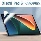 Xiaomi Pad5 /5 Pro 11吋 小米平板5 平板螢幕保護貼/靜電吸附/光學級素材/靜電貼-ZW