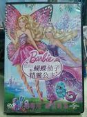 挖寶二手片-B13-047-正版DVD*動畫【芭比之蝴蝶仙子和精靈公主】-芭比系列