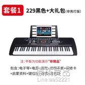多功能電子琴成人兒童幼師專用初學者入門61鋼琴鍵專業家用88YYJ    原本良品