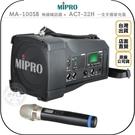 《飛翔無線3C》MiPRO MA-100SB 無線喊話器 + ACT-32H 一支手握麥克風│公司貨│肩背攜帶擴音器