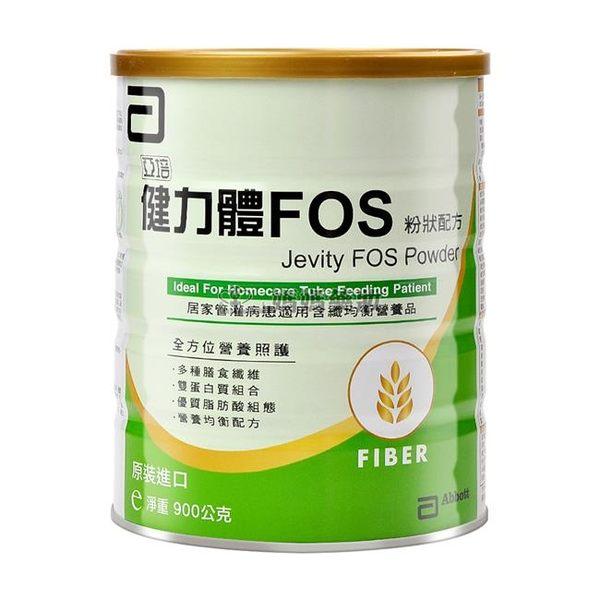 亞培 健力體FOS粉狀配方 900gX2入【媽媽藥妝】