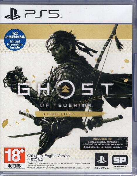 現貨 PS5遊戲 對馬戰鬼 導演版 Ghost of Tsushima Director中文版【玩樂小熊】