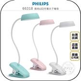 《飛翔無線3C》PHILIPS 飛利浦 66318 酷皓LED充電夾子檯燈◉公司貨◉充插兩用◉高續航力◉三段觸控