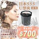日本555-U型夾(大 / 中)-盒裝 夾子 固定 新祕 空姐包頭 【HAiR美髮網】