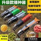 播種器 播種器播種神器手提式播種機施肥器玉米花生大豆播種器點播器種子 全館免運