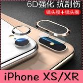 【萌萌噠】iPhone XS Max XR 鏡頭圈+6D鏡頭膜 TOTU二合一組合款  後置攝像頭保護 套裝組