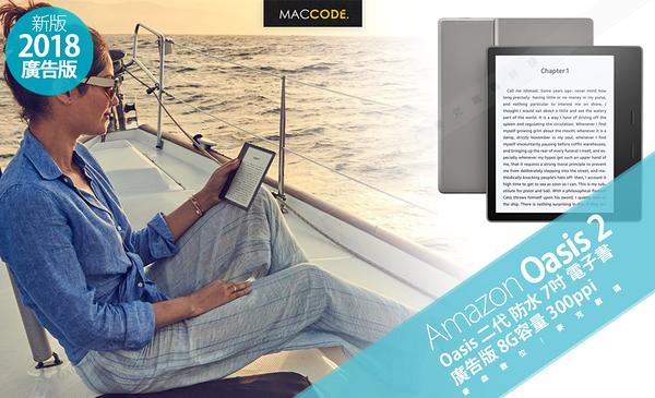 現貨 美版 Kindle Oasis 2 二代 防水 7吋 電子書 8G 廣告版 2018新版 贈保護袋 閱讀燈 螢幕貼