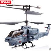 SYMA司馬航仿真電動玩具遙控直升機 DL5833『伊人雅舍』