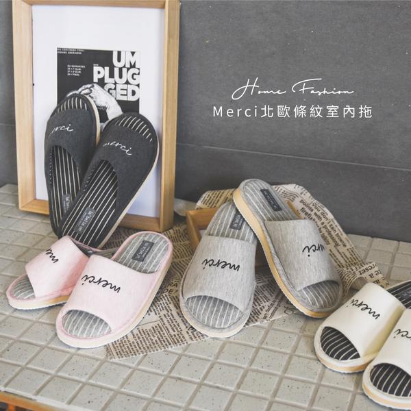 環保拖鞋 室內拖鞋【A0014】Merci北歐條紋室內拖 完美主義