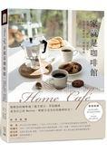 Home cafe家就是咖啡館:從選豆、烘豆、到萃取,在家也能沖出一杯好咖啡