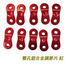 丹大戶外用品 台灣製造 ZR-003R 雙孔鋁合金調節片-紅色 10入裝 調節片/營帳配件/露營必備