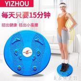 一洲扭腰盤家用扭扭樂女運動健身器材扭腰機igo   良品鋪子
