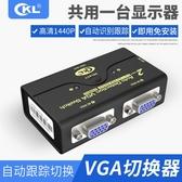 切換器 VGA切換器2進1出 轉換器高清顯示器二進一出 視頻共用器 CKL-21A 童趣潮品