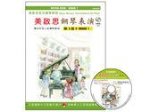 小叮噹的店- FJH2057 《美啟思》成功鋼琴表演-第1級+CD