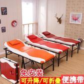 美容床 便攜式折疊美容床美容院專用按摩推拿床理療床家用八腿火療紋繡床T 情人節禮物