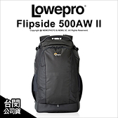Lowepro 羅普 Flipside 新火箭手 500 AW II 公司貨 雙肩 後背包 攝影背包【24期免運】薪創數位