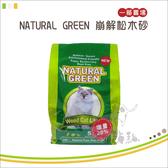 NATURAL GREEN[崩解松木砂,15kg](2包免運)